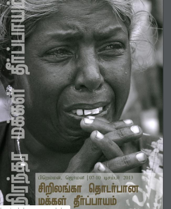 Book Cover: இலங்கை தொடர்பான மக்கள் தீர்ப்பாயம்