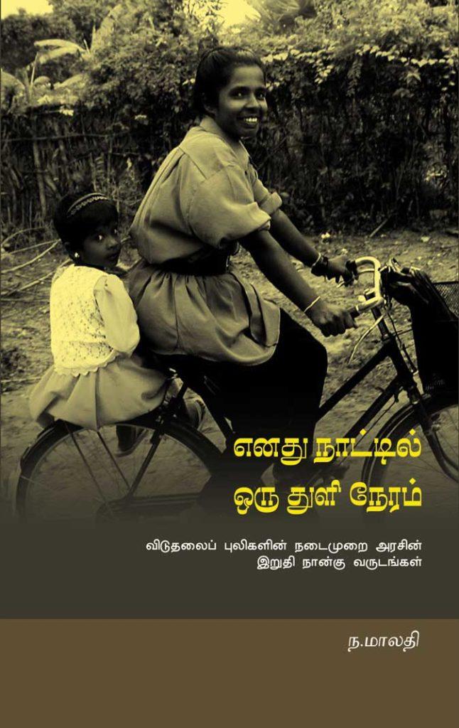 Book Cover: எனது நாட்டில் ஒரு துளி நேரம்