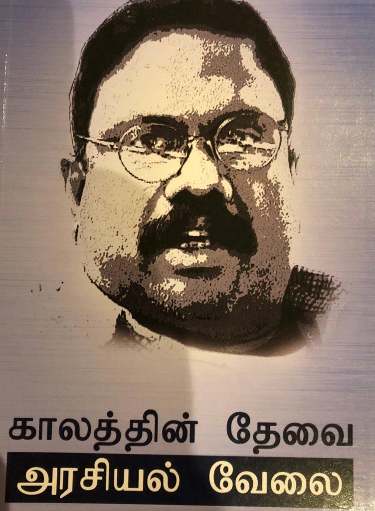 Book Cover: மாமனிதர் தராக்கி டி. சிவராம் அவர்களுடைய கட்டுரைகளின் தொகுப்பு