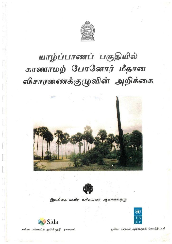 Book Cover: யாழ்ப்பாண பகுதியில் 1995 இல் காணாமற் போனேர் மீதான விசாரணைக்குழுவின் அறிக்கை